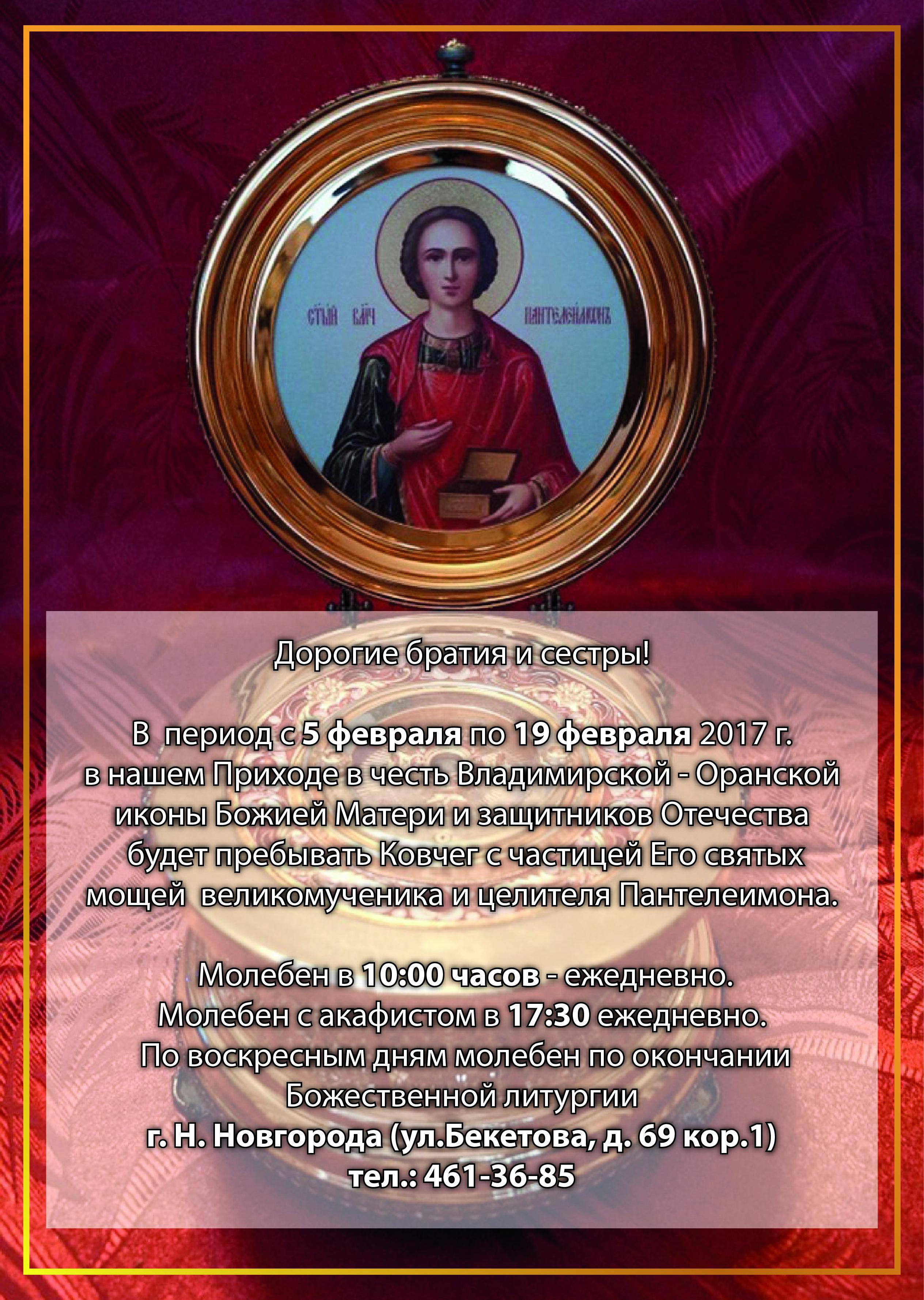 9 августа день пантелеймона целителя поздравления 37